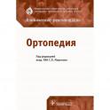 Ортопедия. Клинические рекомендации