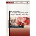 Физиология с основами анатомии