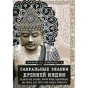 Сакральные знания древней индии