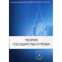 Правовая работа. Учебник. Гриф УМО по классическому университетскому образованию