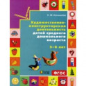 Художественно-конструкторская деятельность для детей среднего дошкольного возраста 5-6 лет. ФГОС