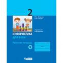 Информатика для всех. 2 класс. Рабочая тетрадь. Часть 1. К учебнику под редакцией А.В. Горячева