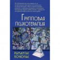 Групповая психотерапия. Учебное пособие для вузов