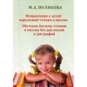 Исправление у детей нарушений чтения и письма. Обучение беглому чтению и письму без дислексий и дисграфий