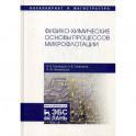 Физико-химические основы процессов микрофлотации
