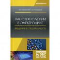 Нанотехнологии в электронике. Введение в специальность