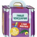 """Умный чемоданчик """"В мире животных"""" (35 карточек)"""