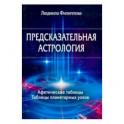 Предсказательная астрология. Афетические таблицы. Таблицы планетарных узлов