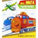 """Моя МЕГА-раскраска """"В мире транспорта"""""""