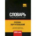 Русско-португальский тематический словарь - 9000 слов