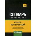 Русско-португальский тематический словарь - 7000 слов