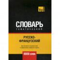 Русско-французский тематический словарь - 9000 слов