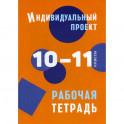 Индивидуальный проект: рабочая тетрадь. 10-11 классы