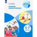 Основы инфографики. 5-7 классы. Учебное пособие