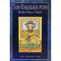 "Таро ""Кукольное Ретро"". Книга + 78 карт"