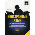 Иностранный язык. Как эффективно использовать современные технологии в изучении иностранных языков. Белорусский язы