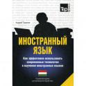 Иностранный язык. Как эффективно использовать современные технологии в изучении иностранных языков. Венгерский язык