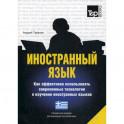 Иностранный язык. Как эффективно использовать современные технологии в изучении иностранных языков. Греческий язык