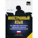 Иностранный язык. Как эффективно использовать современные технологии в изучении иностранных языков. Польский язык