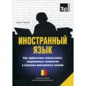 Иностранный язык. Как эффективно использовать современные технологии в изучении иностранных языков. Румынский язык