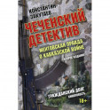 Чеченский детектив. Ментовская правда о кавказской войне
