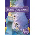 Музыкальная классика для детей. Ромео и Джульетта. Балет Сергея Сергеевича Прокофьева