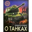 Энциклопедия о танках
