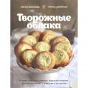 Творожные облака. Нежные пироги и сырники, чудесные начинки, волшебные блюда с творогом и не только
