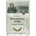 Фельдмаршал Гурко. От Дуная до Варшавы