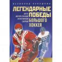 Легендарные победы большого хоккея.Шесть матчей-сенсаций отечественной сборной