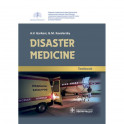 Disaster medicine. Textbook