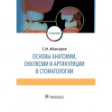 Основы анатомии, окклюзии и артикуляции в стоматологии