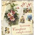 """Календарь настенный на 2020 год """"Старая открытка"""""""