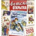 """Календарь настенный на 2020 год """"Советская открытка"""""""