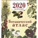 """Календарь настенный на 2020 год """"Ботанический атлас"""""""