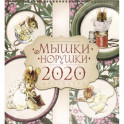 "Календарь настенный на 2020 г од ""Мышки норушки"""