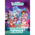 ТМ Enchantimals. Коллекция наклеек