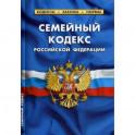 Семейный кодекс Российской Федерации (по состоянию на 01.10.2019 г.)