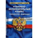 Уголовно-исполнительный кодекс Российской Федерации (по состоянию на 1 октября 2019 года)