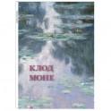 Клод Моне. Набор из 12 открыток