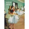 Эдгар Дега. Набор из 12 открыток