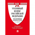 Комментарий к уголовному кодексу Российской Федерации