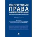 Философия права в современной России: некоторые подходы и направления