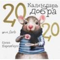 Календарь Добра на 2020 год