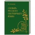 Словарь русского охотничьего языка