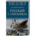 "Русский с ""Титаника"""