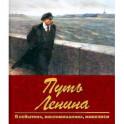 Путь Ленина. В событиях, воспоминаниях, живописи
