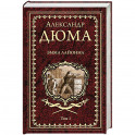 Эмма Лайонна. Роман в 2-х томах. Том 1