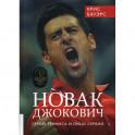 Новак Джокович - герой тенниса и лицо Сербии