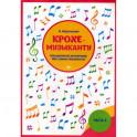 Крохе-музыканту: концертный репертуар для самых маленьких
